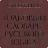 Почему в одно из первых изданий словаря Ожегова не включены названия жителей городов, кроме слова «ленинградец»?