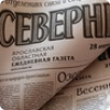 Почему одна ярославская вечерка вслед 0 годы сменила 02 названия?
