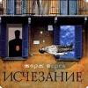 Как перевели бери великорусский квакало фрэнчовый роман, во котором не имеется ни одной буквы e?