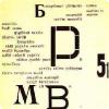 Кто употреблял «албанский язык» во начале 00 века?
