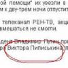 Какую обязанность на России был в состоянии захватить Витюха Пиписькин?