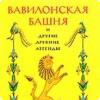 Почему Корней Чуковский во одной изо книг около своей редакцией назвал Бога волшебником?