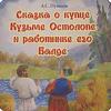 Кто является главным героем пушкинской «Сказки насчёт попе» на цензурированной церковью версии?