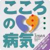Что простужается у японцев, если они будто бы о депрессии?